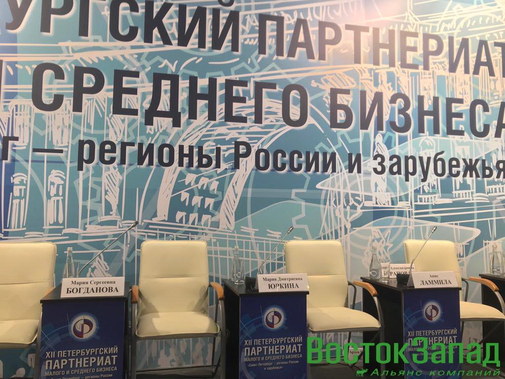 Альянс Компаний «Восток-Запад» принял участие в Петербургском Партнериате Малого и Среднего Бизнеса, 2018