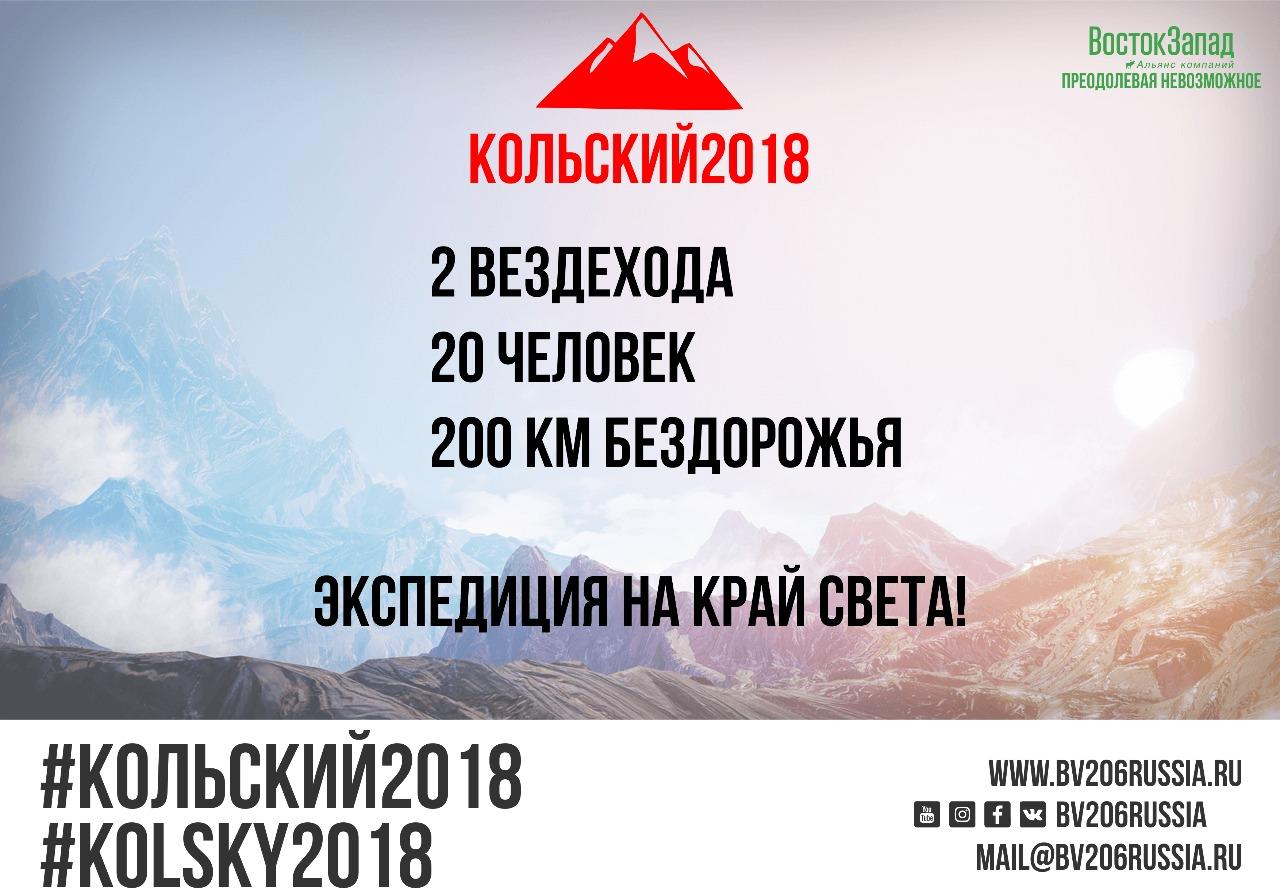 «Восток-Запад» объявляет о начале к подготовки к экспедиции Кольский2018!