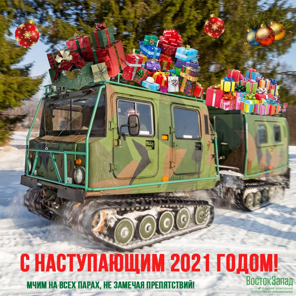 Поздравляем на наступающим 2021 годом !