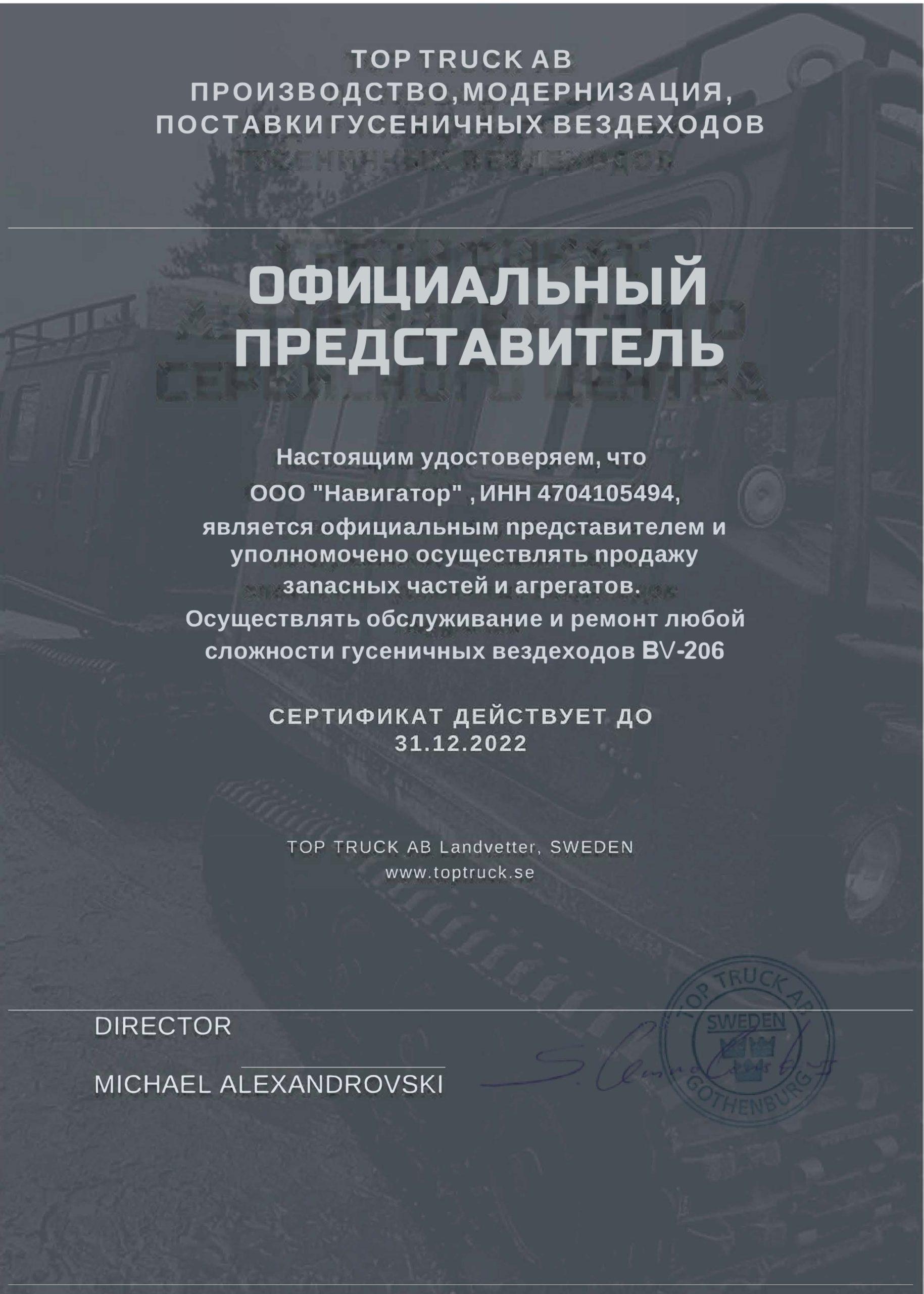 Важное событие для Российских вездеходов BV-206 Лось !!!